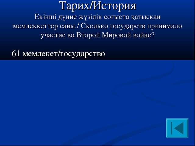 Тарих/История Екінші дүние жүзілік соғыста қатысқан мемлеккеттер саны./ Сколь...