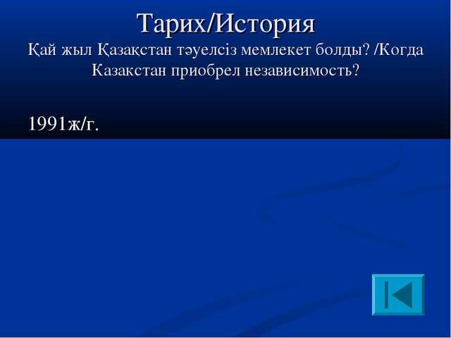 Тарих/История Қай жыл Қазақстан тәуелсіз мемлекет болды? /Когда Казакстан при...