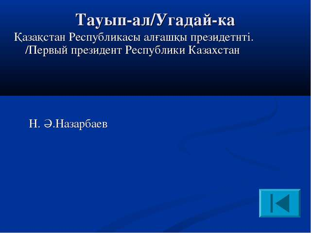 Тауып-ал/Угадай-ка Қазақстан Республикасы алғашқы президетнті. /Первый презид...