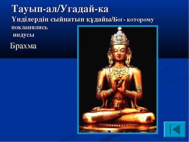 Тауып-ал/Угадай-ка Үнділердін сыйнатын құдайы/Бог- которому покланялись инду...