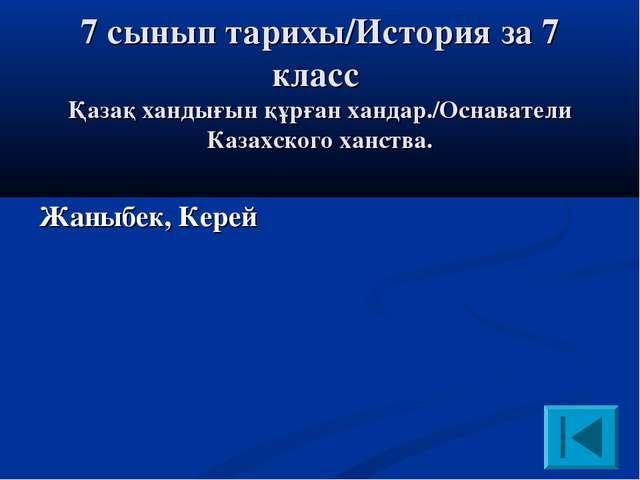 7 сынып тарихы/История за 7 класс Қазақ хандығын құрған хандар./Оснаватели К...