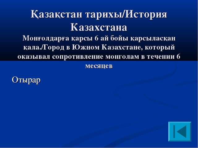 Қазақстан тарихы/История Казахстана Монғолдарға қарсы 6 ай бойы қарсыласқан...