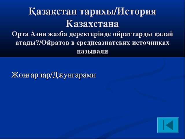 Қазақстан тарихы/История Казахстана Орта Азия жазба деректерінде ойраттарды...