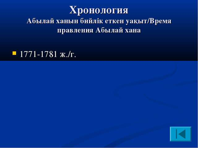 Хронология Абылай ханын бийлік еткен уақыт/Время правления Абылай хана 1771-1...
