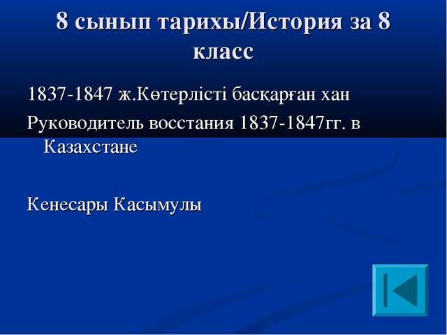 8 сынып тарихы/История за 8 класс 1837-1847 ж.Көтерлісті басқарған хан Руков...
