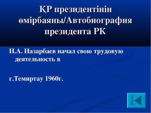 ҚР президентінін өмірбаяны/Автобиография президента РК Н.А. Назарбаев начал...