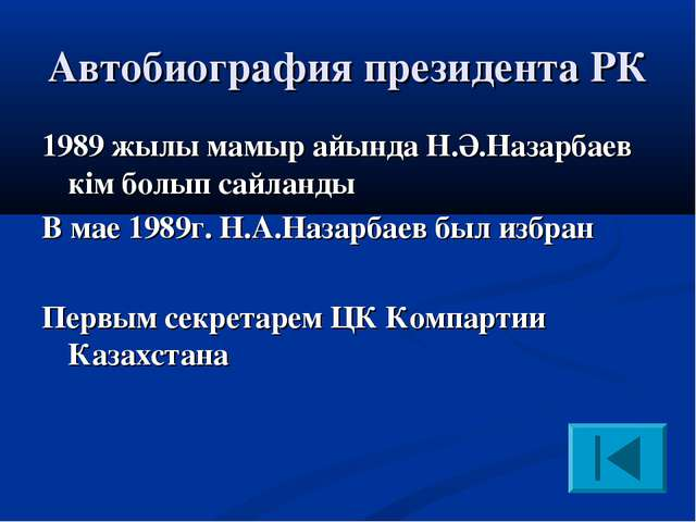 Автобиография президента РК 1989 жылы мамыр айында Н.Ә.Назарбаев кім болып са...