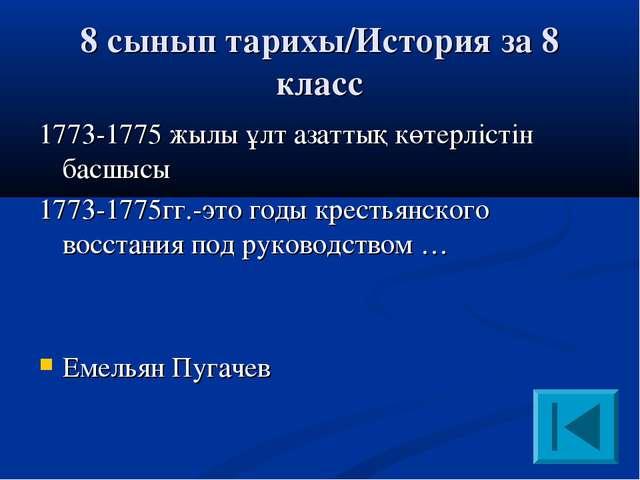 8 сынып тарихы/История за 8 класс 1773-1775 жылы ұлт азаттық көтерлістін бас...
