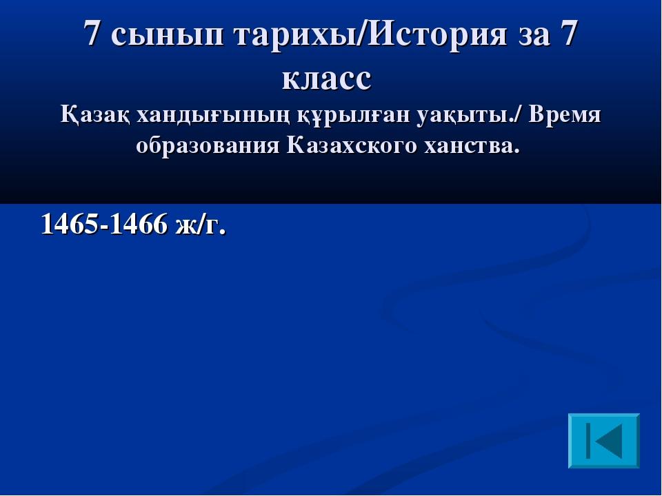 7 сынып тарихы/История за 7 класс Қазақ хандығының құрылған уақыты./ Время о...