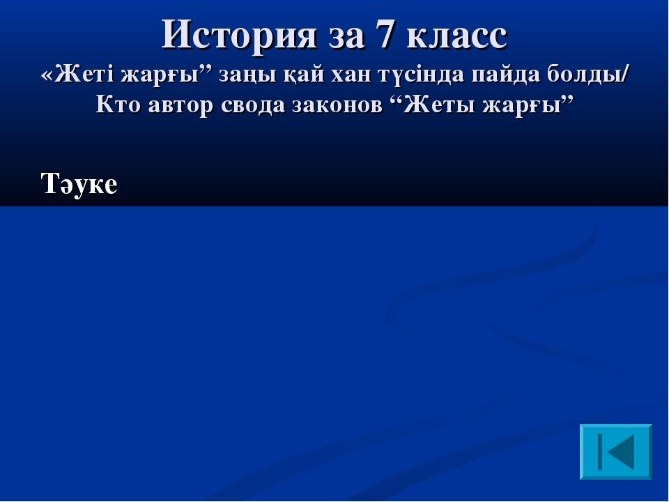 """История за 7 класс «Жеті жарғы"""" заңы қай хан түсінда пайда болды/ Кто автор с..."""