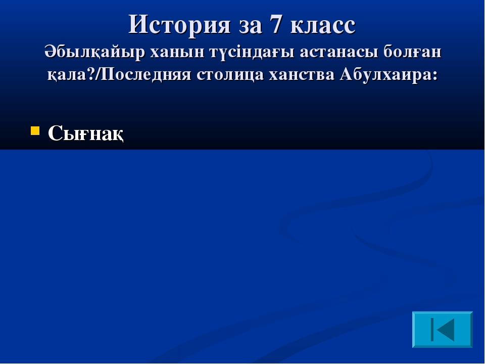 История за 7 класс Әбылқайыр ханын түсіндағы астанасы болған қала?/Последняя...