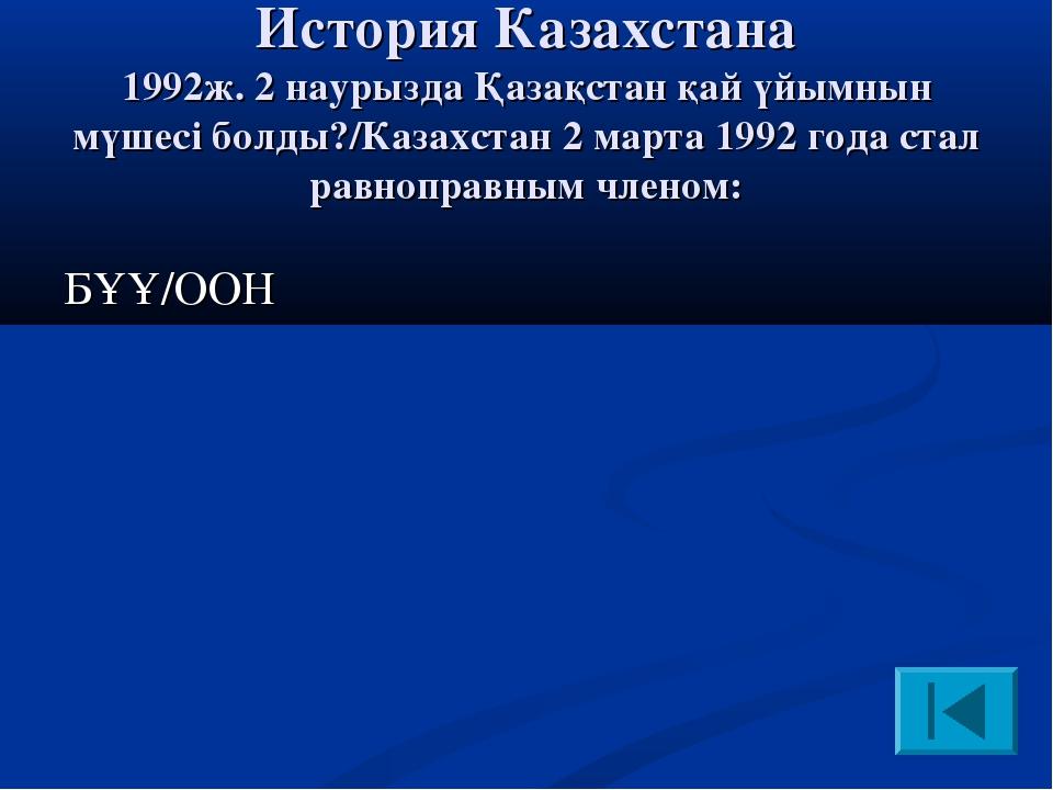 История Казахстана 1992ж. 2 наурызда Қазақстан қай үйымнын мүшесі болды?/Каз...