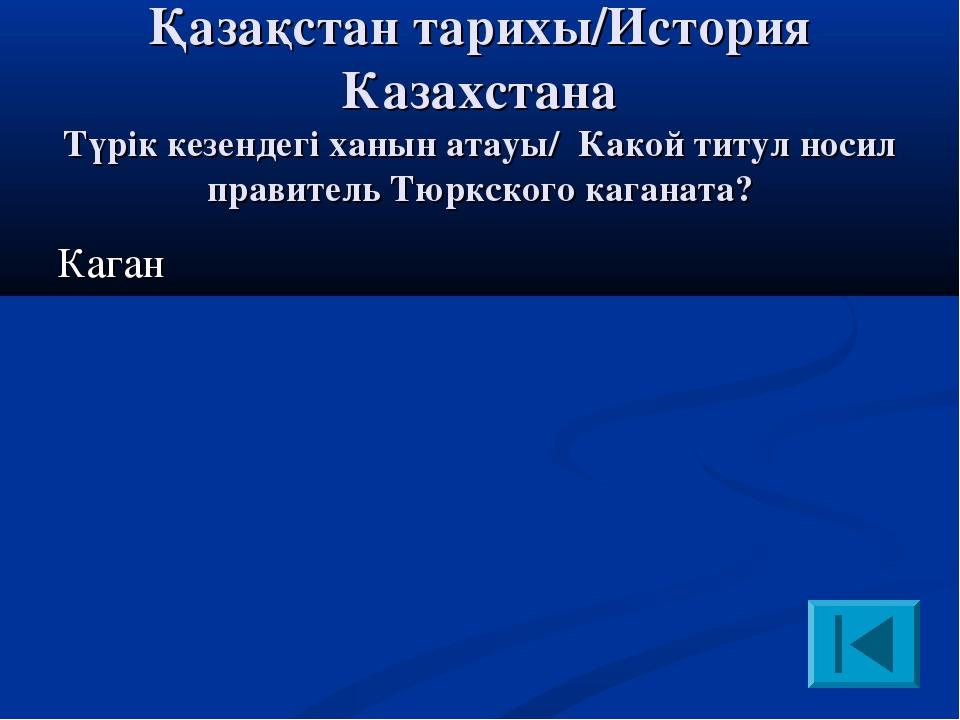 Қазақстан тарихы/История Казахстана Түрік кезендегі ханын атауы/ Какой титул...