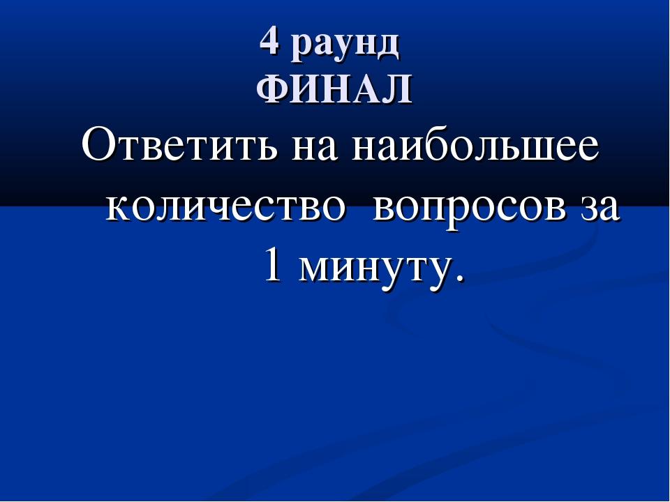 4 раунд ФИНАЛ Ответить на наибольшее количество вопросов за 1 минуту.