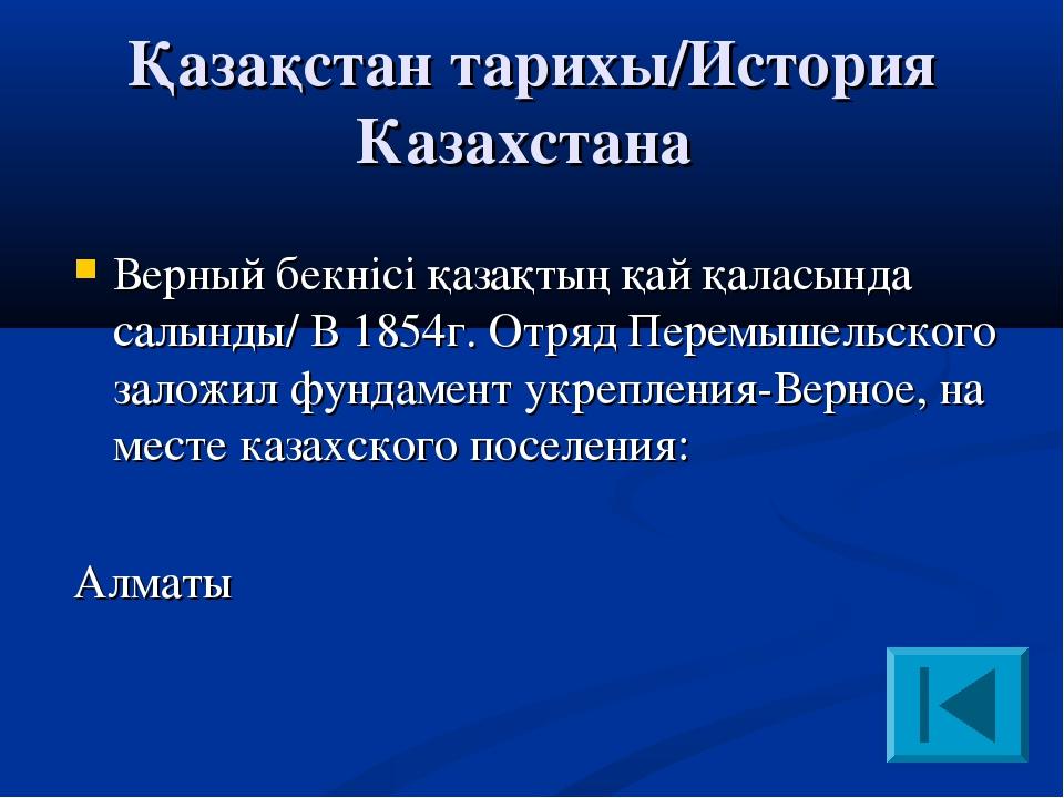 Қазақстан тарихы/История Казахстана Верный бекнісі қазақтың қай қаласында са...