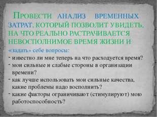 ПРОВЕСТИ АНАЛИЗ ВРЕМЕННЫХ ЗАТРАТ, КОТОРЫЙ ПОЗВОЛИТ УВИДЕТЬ, НА ЧТО РЕАЛЬНО Р