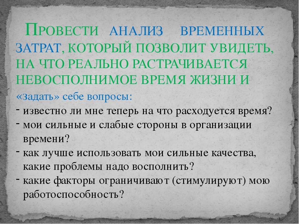 ПРОВЕСТИ АНАЛИЗ ВРЕМЕННЫХ ЗАТРАТ, КОТОРЫЙ ПОЗВОЛИТ УВИДЕТЬ, НА ЧТО РЕАЛЬНО Р...