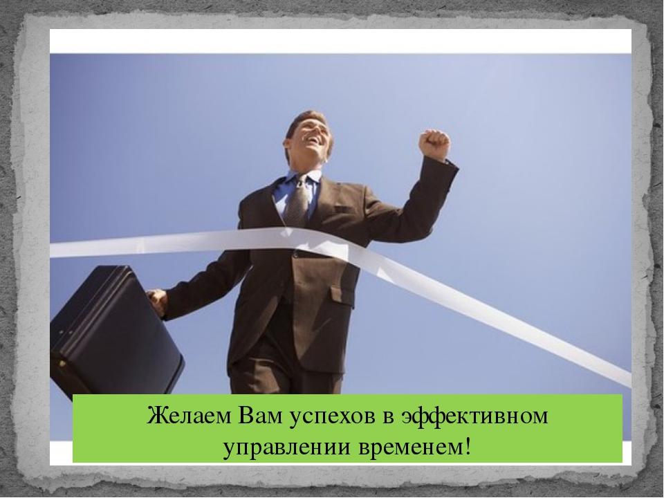 Желаем Вам успехов в эффективном управлении временем!