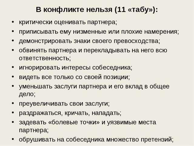 В конфликте нельзя (11 «табу»): критически оценивать партнера; приписывать ем...