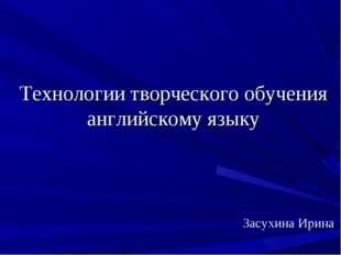 Технологиитворческого обучения английскомуязыку Засухина Ирина