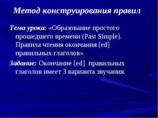 Метод конструирования правил Тема урока: «Образование простого прошедшего вре