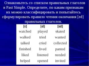 Ознакомьтесь со списком правильных глаголов в Past Simple. Определите, по как