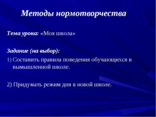 Тема урока: «Моя школа» Задание (на выбор): Составить правила поведения обуч