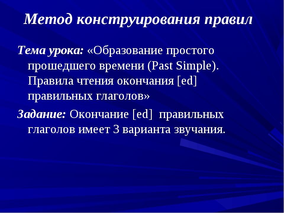Метод конструирования правил Тема урока: «Образование простого прошедшего вре...