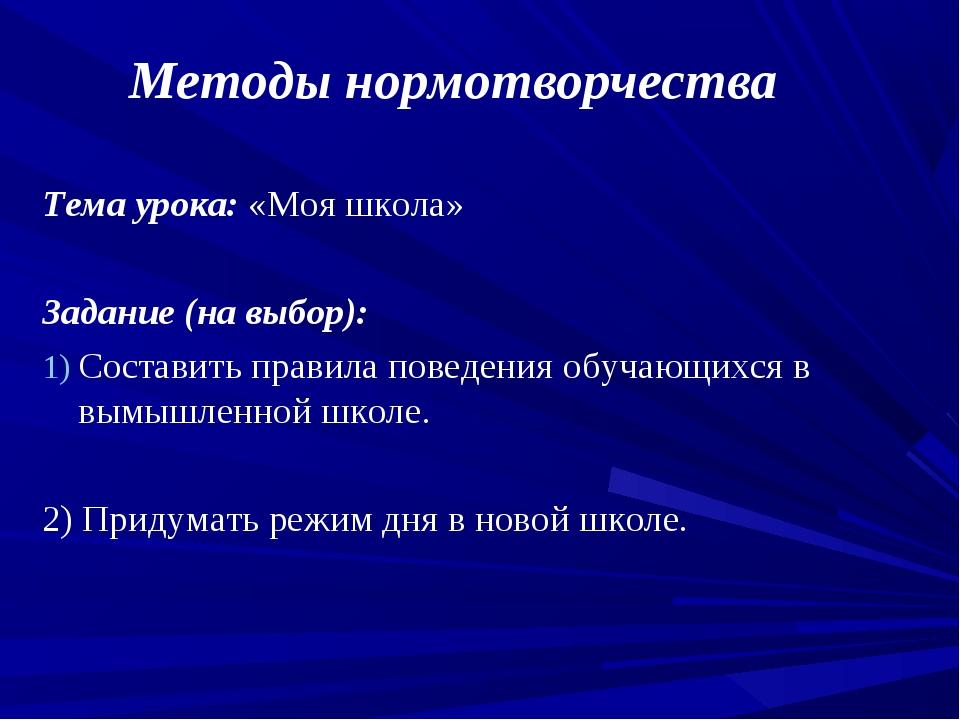 Тема урока: «Моя школа» Задание (на выбор): Составить правила поведения обуч...