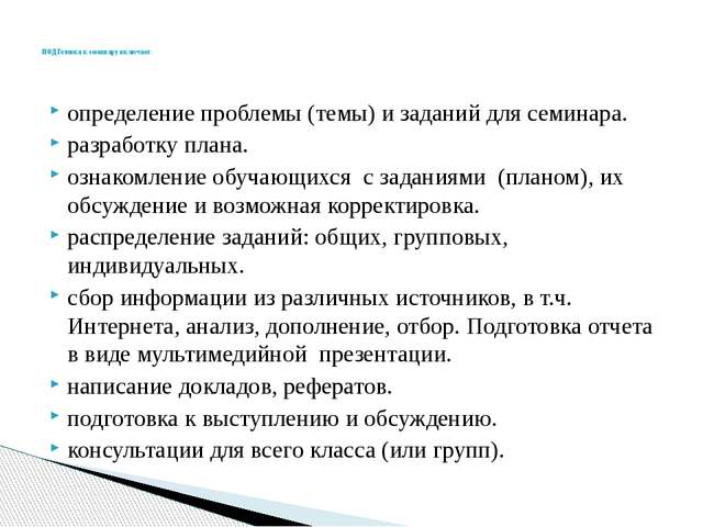 определение проблемы (темы) и заданий для семинара. разработку плана. ознаком...