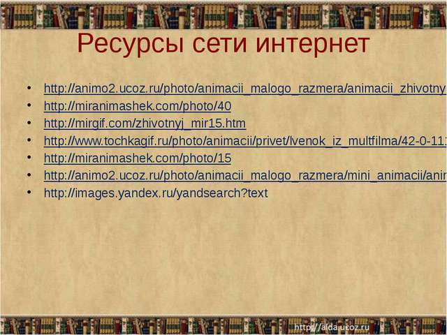 Ресурсы сети интернет http://animo2.ucoz.ru/photo/animacii_malogo_razmera/ani...
