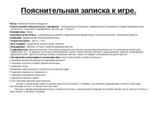 Пояснительная записка к игре. Автор: Немерова Татьяна Геннадьевна Полное назв