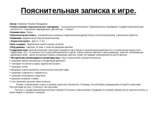 Пояснительная записка к игре. Автор: Немерова Татьяна Геннадьевна Полное назв...