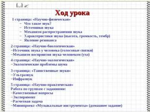 5 страница: «Научно-практическая» Работа по группам с заданиями: Качественные