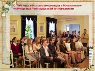 С 1964 года вёл класс композиции в Музыкальном училище при Ленинградской кон