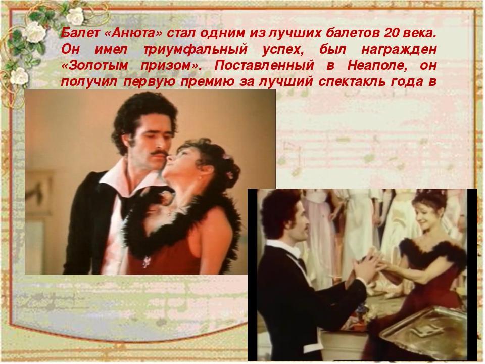Балет «Анюта» стал одним из лучших балетов 20 века. Он имел триумфальный усп...