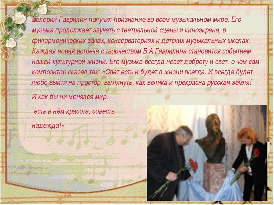 Валерий Гаврилин получил признание во всём музыкальном мире. Его музыка прод...