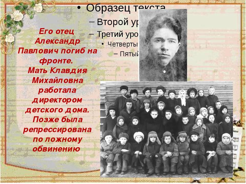 Его отец Александр Павлович погиб на фронте. Мать Клавдия Михайловна работал...