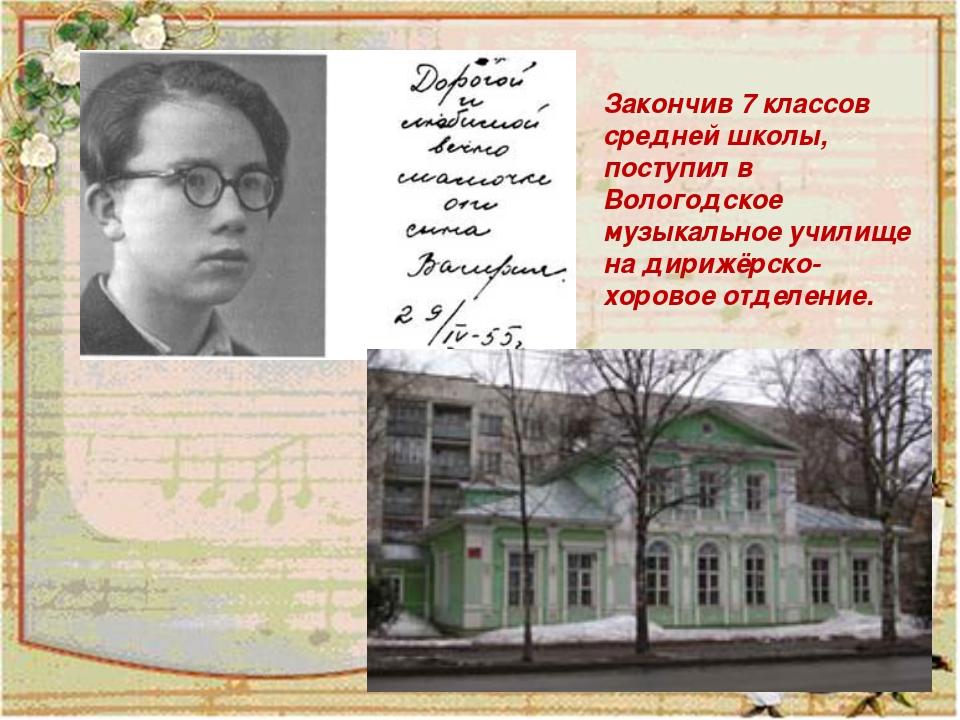 Закончив 7 классов средней школы, поступил в Вологодское музыкальное училище...