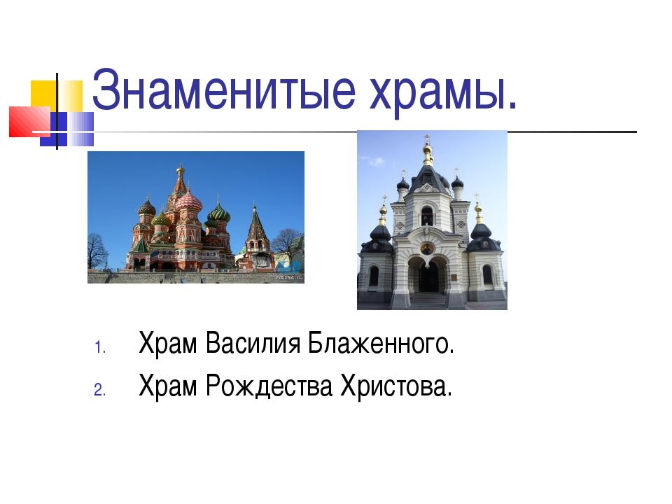 Знаменитые храмы. Храм Василия Блаженного. Храм Рождества Христова.