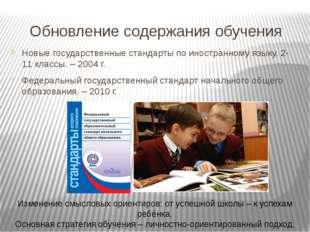 Обновление содержания обучения Новые государственные стандарты по иностранном