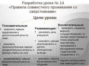 Разработка урока № 14 «Правила совместного проживания со сверстниками» Цели у