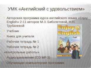 УМК «Английский с удовольствием» Авторская программа курса английского языка