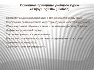 Основные принципы учебного курса «Enjoy English» (9 класс) Приоритет коммуник