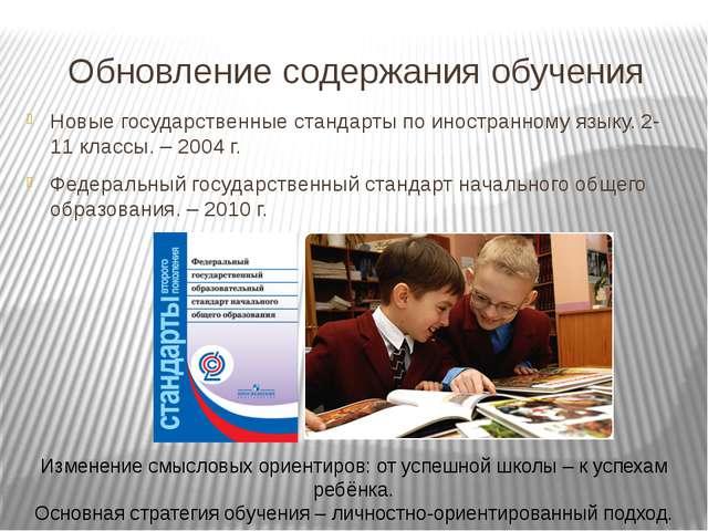 Обновление содержания обучения Новые государственные стандарты по иностранном...
