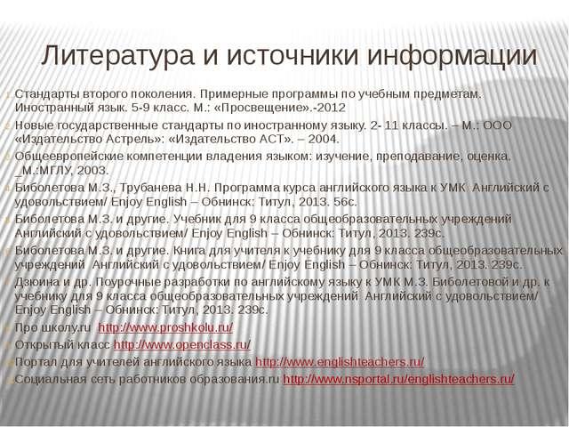 Литература и источники информации Стандарты второго поколения. Примерные прог...