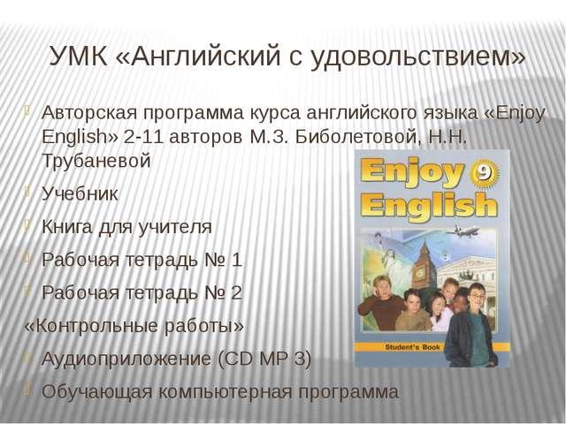 УМК «Английский с удовольствием» Авторская программа курса английского языка...