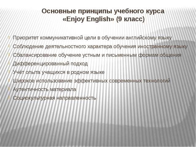 Основные принципы учебного курса «Enjoy English» (9 класс) Приоритет коммуник...