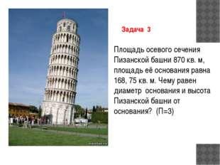 Задача 3 Площадь осевого сечения Пизанской башни 870 кв. м, площадь её основ
