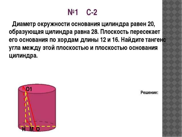 №1 С-2 Диаметр окружности основания цилиндра равен 20, образующая цилиндра ра...